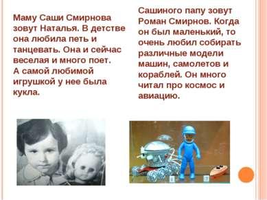 Маму Саши Смирнова зовут Наталья. В детстве она любила петь и танцевать. Она ...