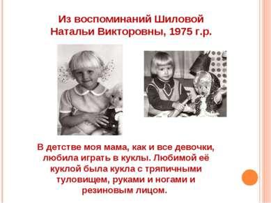 В детстве моя мама, как и все девочки, любила играть в куклы. Любимой её кукл...