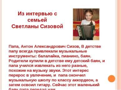 Папа, Антон Александрович Сизов, В детстве папу всегда привлекали музыкальные...