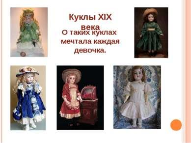О таких куклах мечтала каждая девочка. Куклы XIX века