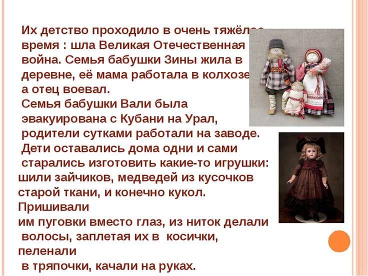 Их детство проходило в очень тяжёлое время : шла Великая Отечественная война....