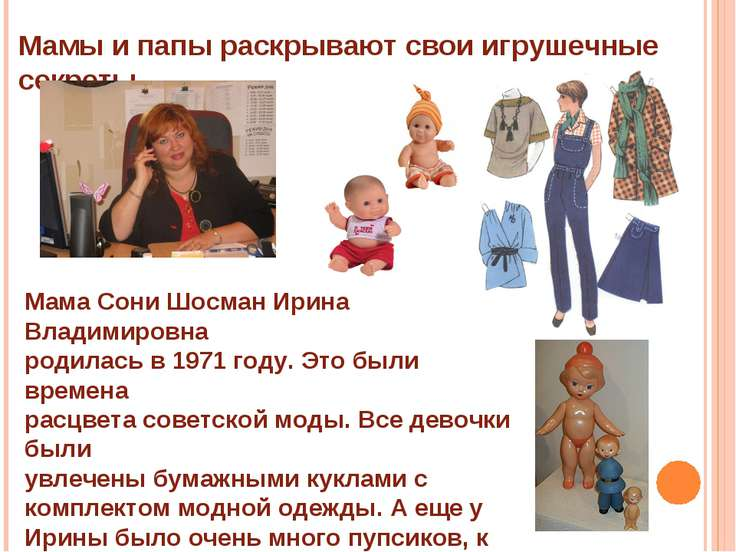 Мамы и папы раскрывают свои игрушечные секреты. Мама Сони Шосман Ирина Владим...