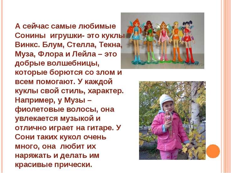 А сейчас самые любимые Сонины игрушки- это куклы Винкс. Блум, Стелла, Текна, ...