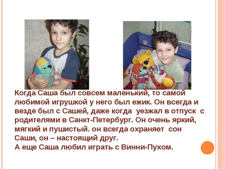 Когда Саша был совсем маленький, то самой любимой игрушкой у него был ежик. О...