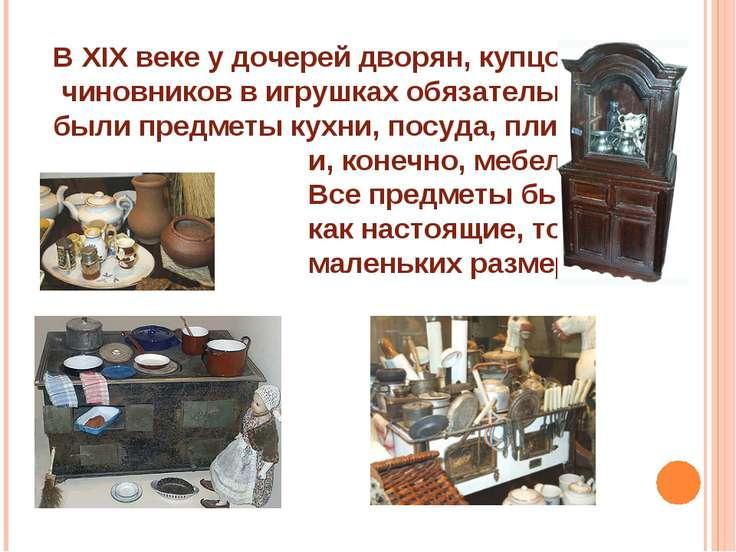 В XIX веке у дочерей дворян, купцов, чиновников в игрушках обязательно были п...