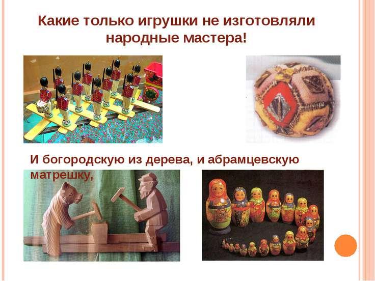 Какие только игрушки не изготовляли народные мастера! И богородскую из дерева...