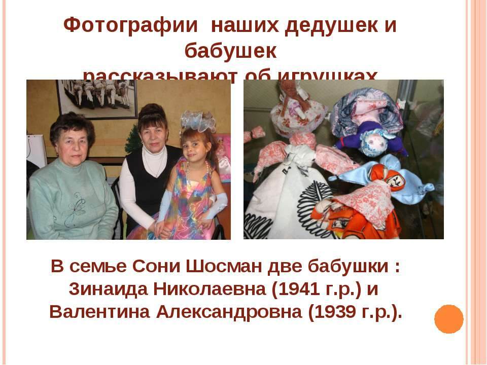 Фотографии наших дедушек и бабушек рассказывают об игрушках В семье Сони Шосм...