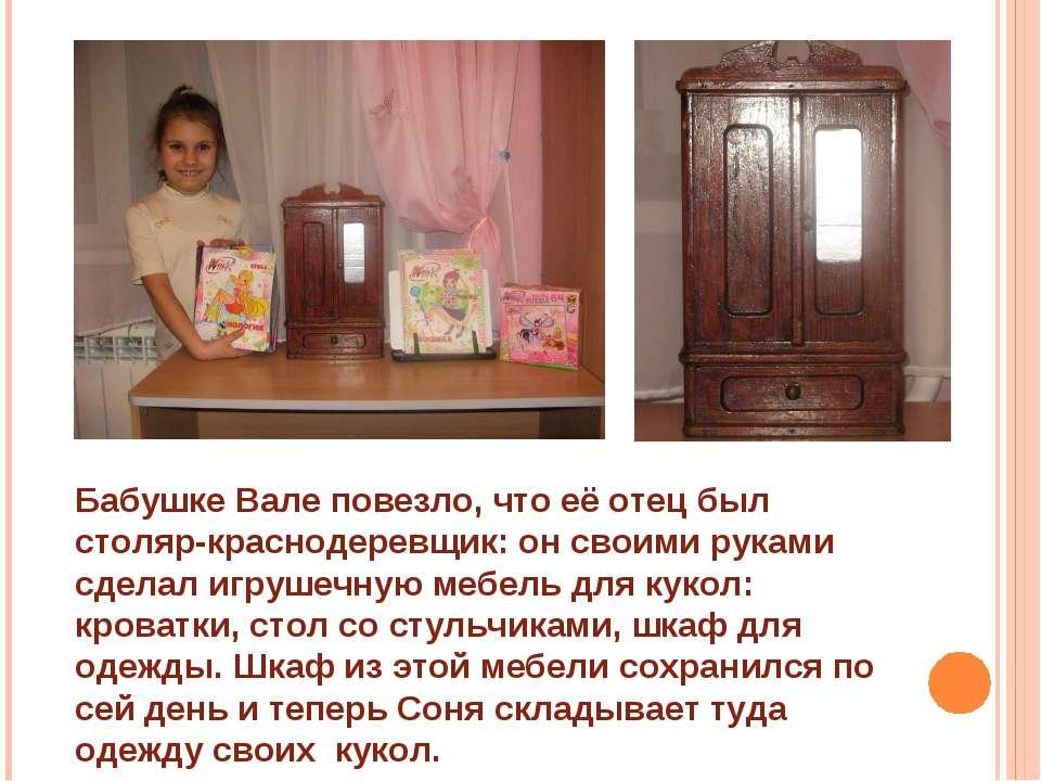 Бабушке Вале повезло, что её отец был столяр-краснодеревщик: он своими руками...