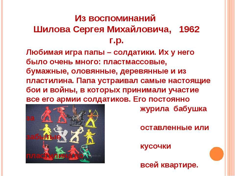 Из воспоминаний Шилова Сергея Михайловича, 1962 г.р. Любимая игра папы – солд...