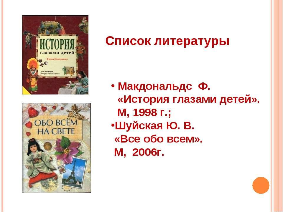 Макдональдс Ф. «История глазами детей». М, 1998 г.; Шуйская Ю. В. «Все обо вс...
