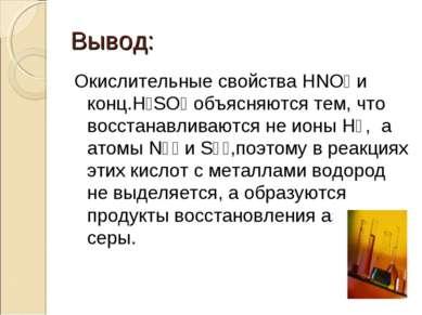 Вывод: Окислительные свойства HNO₃ и конц.H₂SO₄ объясняются тем, что восстана...