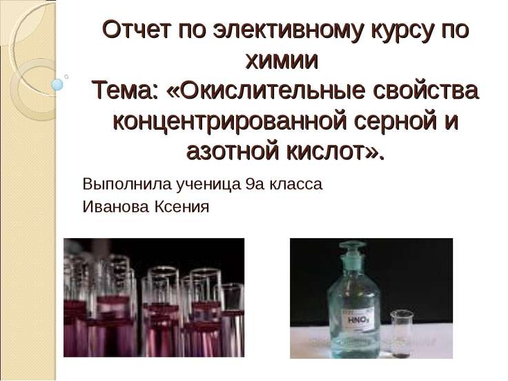 Отчет по элективному курсу по химии Тема: «Окислительные свойства концентриро...