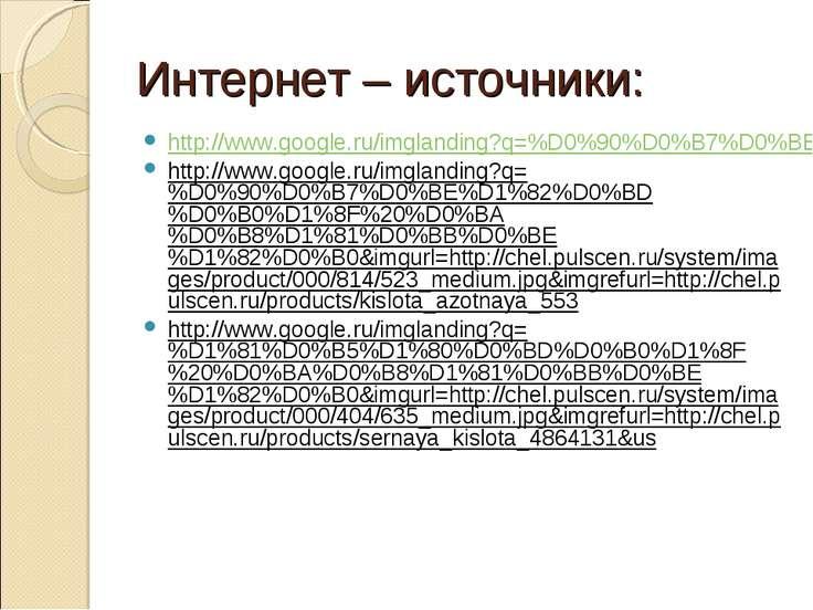 Интернет – источники: http://www.google.ru/imglanding?q=%D0%90%D0%B7%D0%BE%D1...