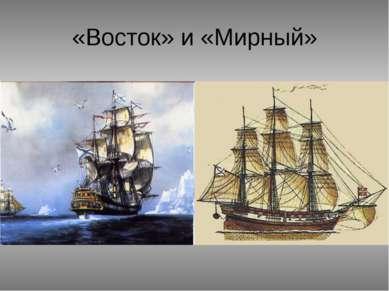 «Восток» и «Мирный»