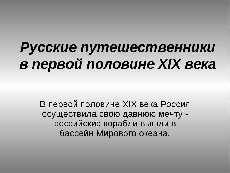 Русские путешественники в первой половине XIX века В первой половине XIX века...