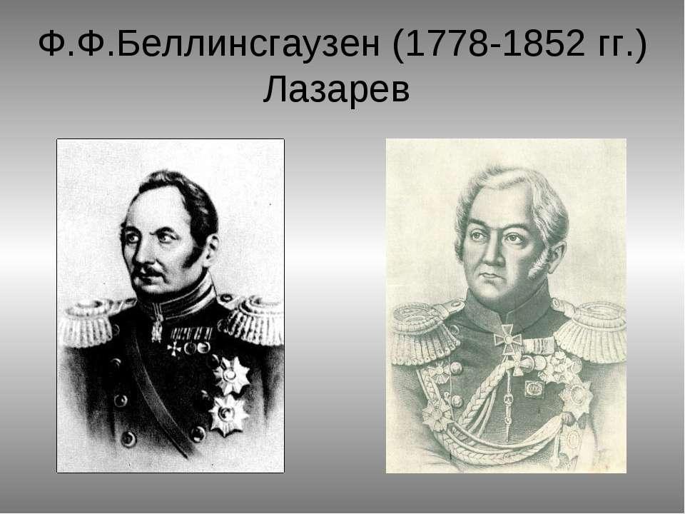 Ф.Ф.Беллинсгаузен (1778-1852 гг.) Лазарев
