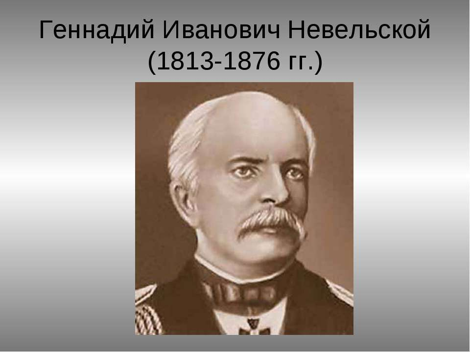 Геннадий Иванович Невельской (1813-1876 гг.)