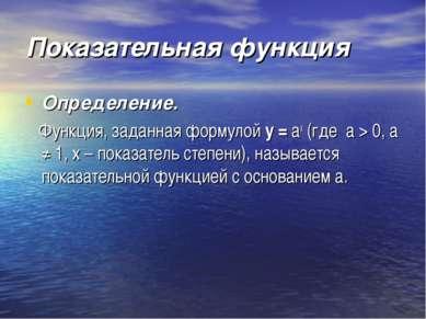 Показательная функция Определение. Функция, заданная формулой у = ах (где а >...