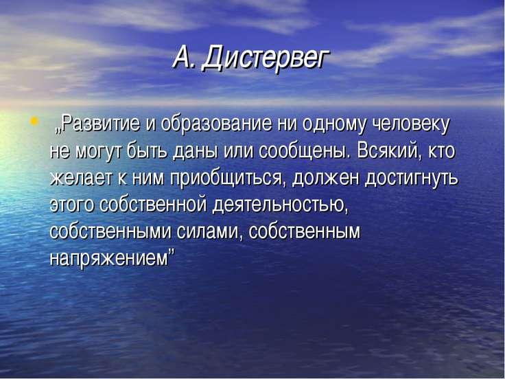 """А. Дистервег """"Развитие и образование ни одному человеку не могут быть даны ил..."""
