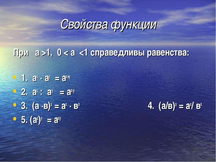 Свойства функции При а >1, 0 < а