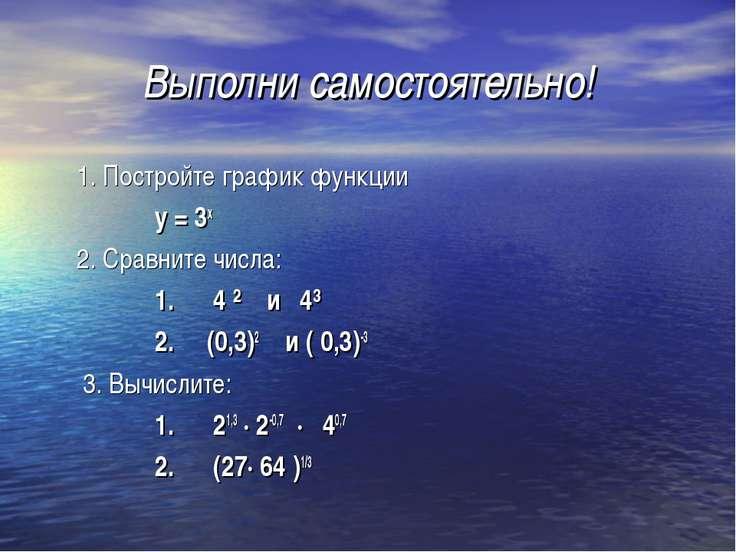 Выполни самостоятельно! 1. Постройте график функции у = 3х 2. Сравните числа:...