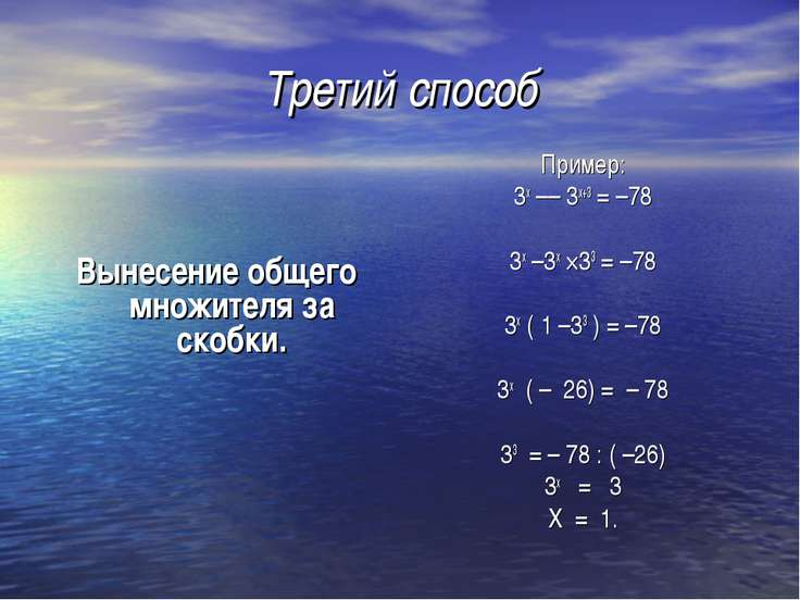 Третий способ Вынесение общего множителя за скобки. Пример: 3х –– 3х+3 = –78 ...