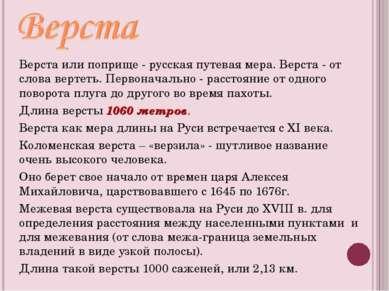 Верста или поприще - русская путевая мера. Верста - от слова вертеть. Первона...