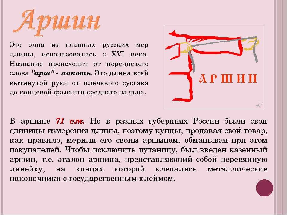 Это одна из главных русских мер длины, использовалась с XVI века. Название пр...