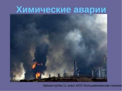 Химические аварии Зубков Артём 11 класс МОУ Большевязёмская гимназия