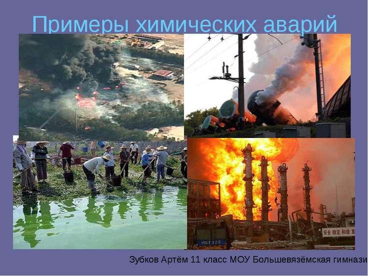 Примеры химических аварий Зубков Артём 11 класс МОУ Большевязёмская гимназия