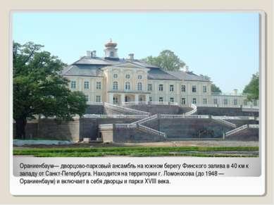Ораниенбаум— дворцово-парковый ансамбль на южном берегу Финского залива в 40...