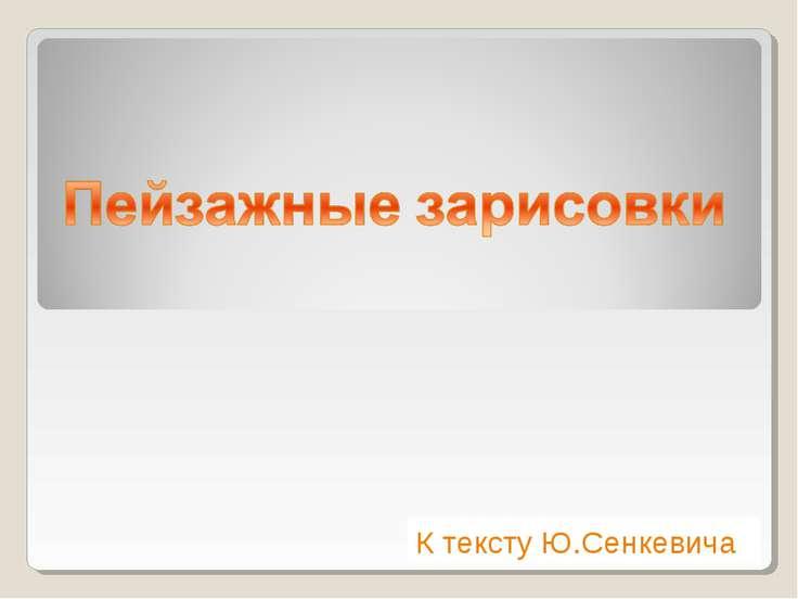 К тексту Ю.Сенкевича
