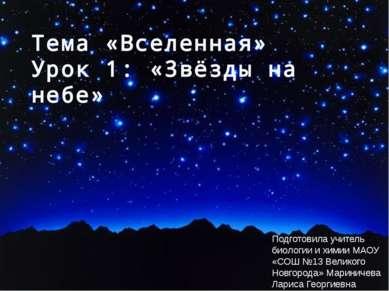 Тема «Вселенная» Урок 1: «Звёзды на небе» Подготовила учитель биологии и хими...