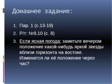 Домашнее задание: Пар. 1 (с.13-19) Р/т: №9,10 (с. 8) Если ясная погода: замет...