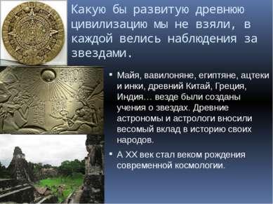 Какую бы развитую древнюю цивилизацию мы не взяли, в каждой велись наблюдения...