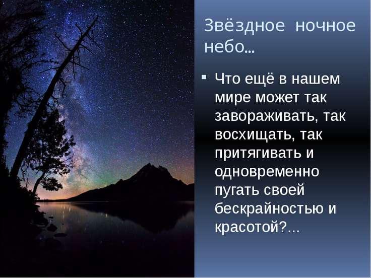 Звёздное ночное небо… Что ещё в нашем мире может так завораживать, так восхищ...