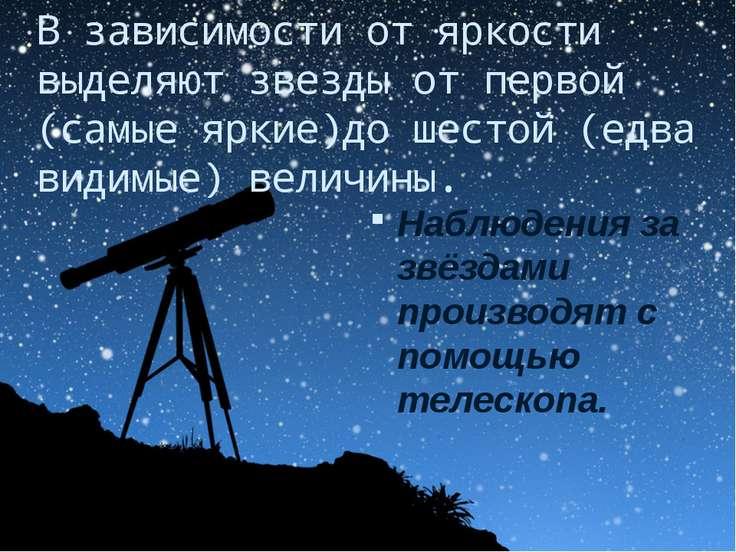 В зависимости от яркости выделяют звезды от первой (самые яркие)до шестой (ед...
