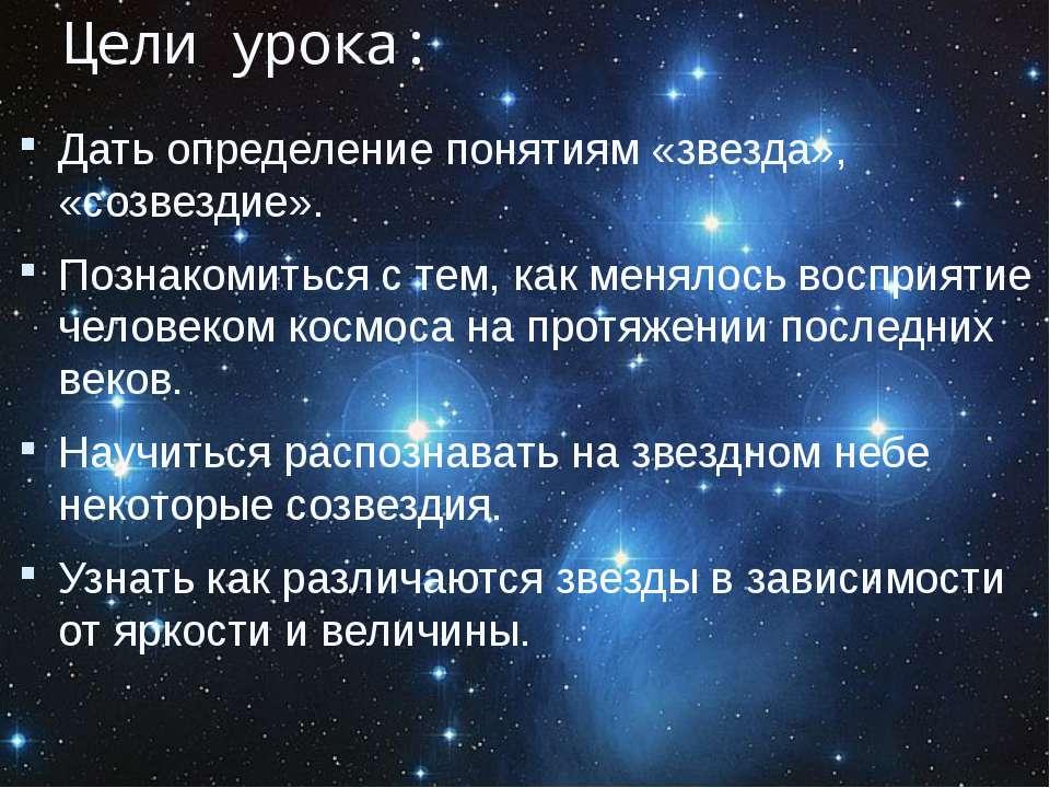 Цели урока: Дать определение понятиям «звезда», «созвездие». Познакомиться с ...