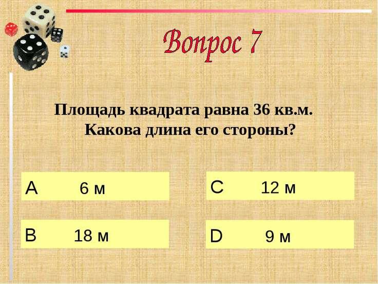Площадь квадрата равна 36 кв.м. Какова длина его стороны? А 6 м B 18 м C 12 м...