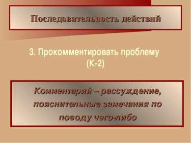 Последовательность действий 3. Прокомментировать проблему (К-2) Комментарий –...