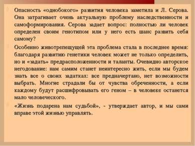 Опасность «однобокого» развития человека заметила и Л. Серова. Она затрагивае...