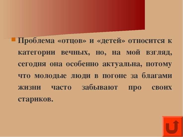 Проблема «отцов» и «детей» относится к категории вечных, но, на мой взгляд, с...