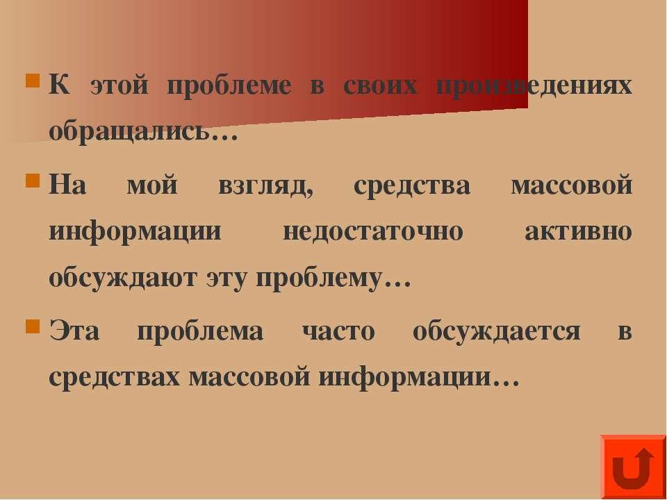 К этой проблеме в своих произведениях обращались… На мой взгляд, средства мас...