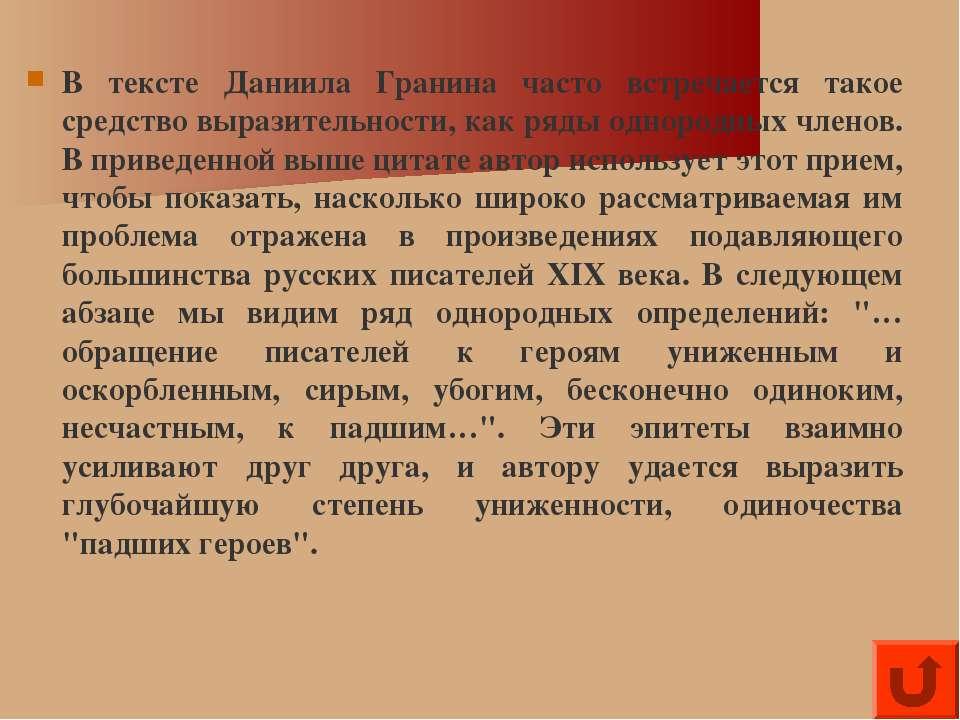 В тексте Даниила Гранина часто встречается такое средство выразительности, ка...
