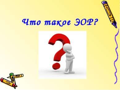 Что такое ЭОР?