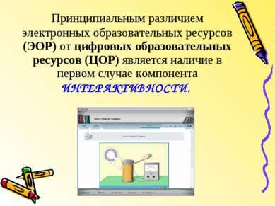 Принципиальным различием электронных образовательных ресурсов (ЭОР) от цифров...