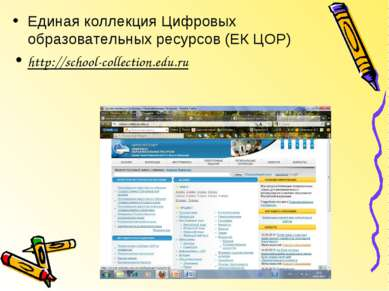 Единая коллекция Цифровых образовательных ресурсов (ЕК ЦОР) http://school-col...