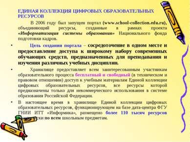 ЕДИНАЯ КОЛЛЕКЦИЯ ЦИФРОВЫХ ОБРАЗОВАТЕЛЬНЫХ РЕСУРСОВ В 2006 году был запущен по...
