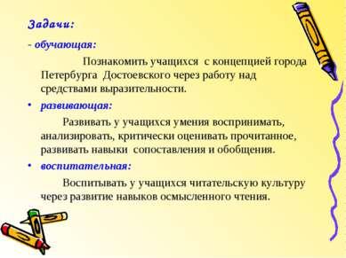 Задачи: - обучающая: Познакомить учащихся с концепцией города Петербурга Дост...