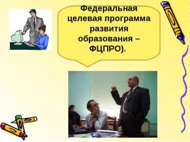 Федеральная целевая программа развития образования – ФЦПРО).